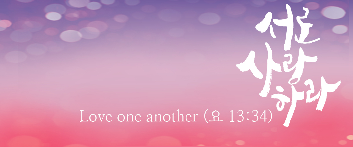 love-one-anotherjpg